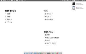 PDFを背景画像にしたデスクトップ
