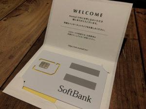 回線はSoftbank